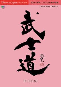 別冊Discover Japan SPECIAL EDIT 30分で納得 ニッポン文化集中講座 武士道