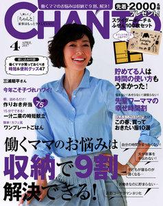 CHANTO(チャント) 2017年4月号