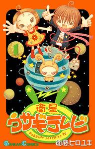 衛星ウサギテレビ (1) 電子書籍版