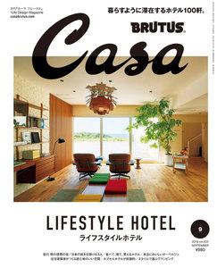 Casa BRUTUS (カーサ・ブルータス) 2018年 9月号 [ライフスタイルホテル]
