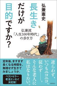 長生きだけが目的ですか? 弘兼流「人生100年時代」の歩き方 電子書籍版