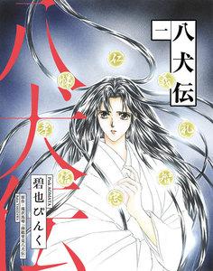 八犬伝 (1) 電子書籍版