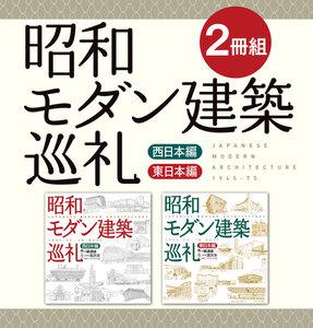 【2冊組】 昭和モダン建築巡礼 西日本編&東日本編 電子書籍版
