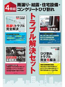 【4冊組】 雨漏り・結露・住宅設備・コンクリートひび割れ トラブル解決セット 電子書籍版