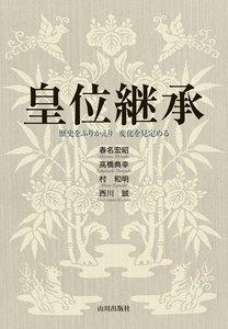 皇位継承 -歴史をふりかえり変化を見定める 電子書籍版