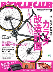 BICYCLE CLUB 2019年6月号