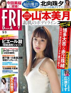 FRIDAY 2019年5月3日号(4月19日発売)