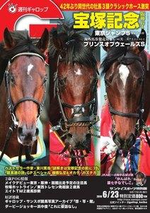 週刊Gallop(ギャロップ) 6月23日号