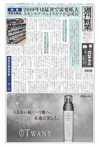 週刊粧業 第3164号