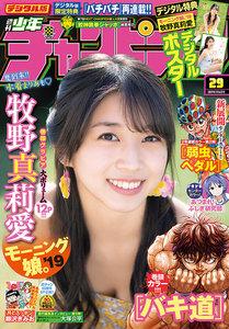 週刊少年チャンピオン2019年29号