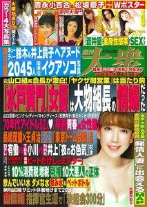 週刊大衆2019年7月1日号(6月20日発売)