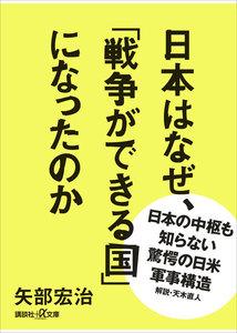 日本はなぜ、「戦争ができる国」になったのか