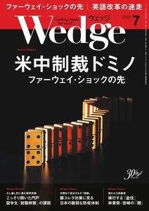 Wedge 2019年7月号