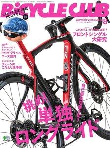 BICYCLE CLUB 2019年8月号