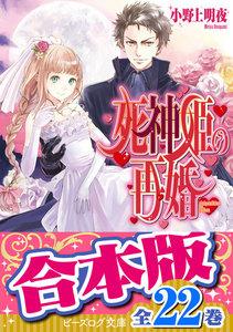 【合本版】死神姫の再婚 全22巻