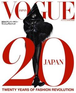 VOGUE JAPAN (ヴォーグ ジャパン)  20th Anniversary Visual Book