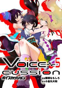 VOICE CUSSION-ボイスカッション- 5巻