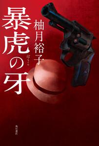 小説『暴虎の牙』