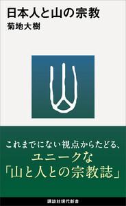 日本人と山の宗教