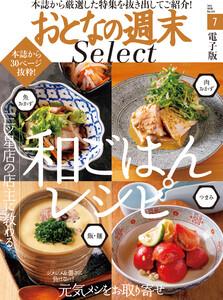 おとなの週末セレクト「和ごはんレシピ&元気メシ取り寄せ」〈2020年7月号〉