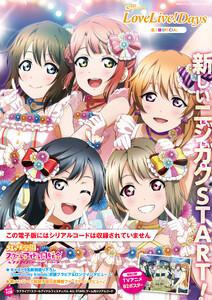 【電子版】電撃G's magazine 2020年9月号増刊 LoveLive!Days 虹ヶ咲SPECIAL