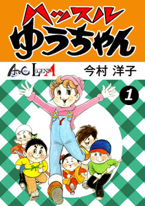 ハッスルゆうちゃん (1) 電子書籍版