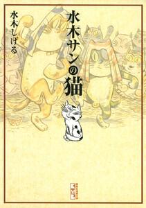 水木サンの猫 電子書籍版