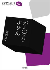 がんばりません(新潮文庫) 電子書籍版