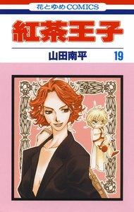 紅茶王子 (19) 電子書籍版