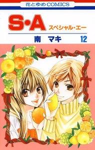S・A(スペシャル・エー) (12) 電子書籍版
