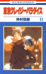東京クレイジーパラダイス (11) 電子書籍版