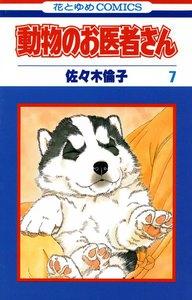 動物のお医者さん (7) 電子書籍版