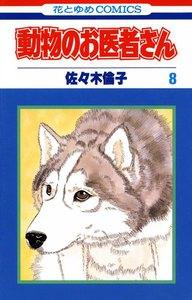 動物のお医者さん (8) 電子書籍版