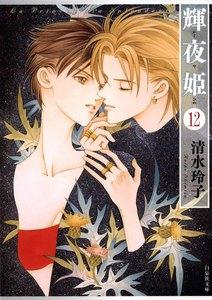 輝夜姫 (12) 電子書籍版