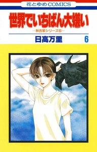 世界でいちばん大嫌い 秋吉家シリーズ5 (6) 電子書籍版