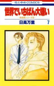 世界でいちばん大嫌い 秋吉家シリーズ5 (7) 電子書籍版