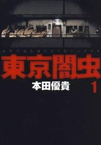東京闇虫 (1) 電子書籍版