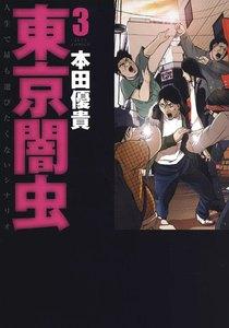 東京闇虫 (3) 電子書籍版