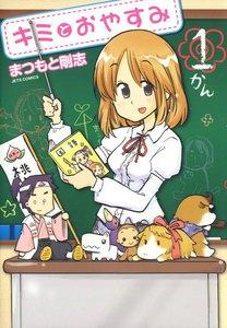 キミとおやすみ (1) 電子書籍版