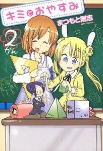 キミとおやすみ (2) 電子書籍版