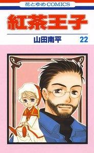 紅茶王子 (22) 電子書籍版