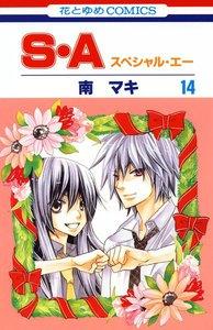 S・A(スペシャル・エー) (14) 電子書籍版
