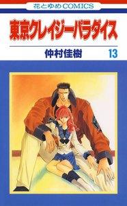 東京クレイジーパラダイス (13) 電子書籍版