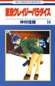 東京クレイジーパラダイス (14) 電子書籍版