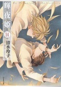 輝夜姫 (14) 電子書籍版