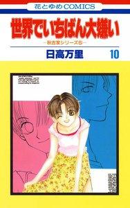 世界でいちばん大嫌い 秋吉家シリーズ5 (10) 電子書籍版
