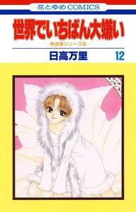 世界でいちばん大嫌い 秋吉家シリーズ5 (12) 電子書籍版
