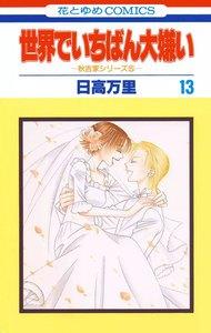世界でいちばん大嫌い 秋吉家シリーズ5 (13) 電子書籍版
