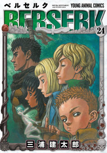 ベルセルク (24) 電子書籍版