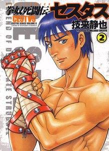 拳奴死闘伝セスタス (2) 電子書籍版
